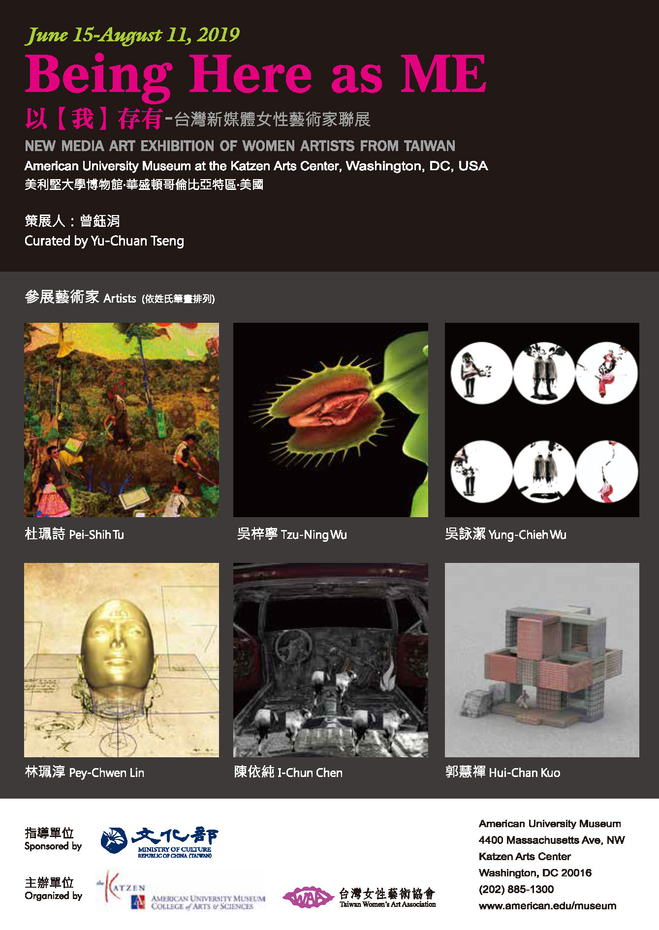 Being Here as ME: New Media Art Exhibition of Women Artists from Taiwan