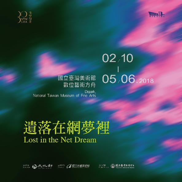 2018 Digital Art Curatorial Exhibition Program - Lost in the Net Dream