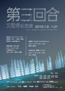 Round 3 – Commemorative Exhibition of Sheng-Po Shen