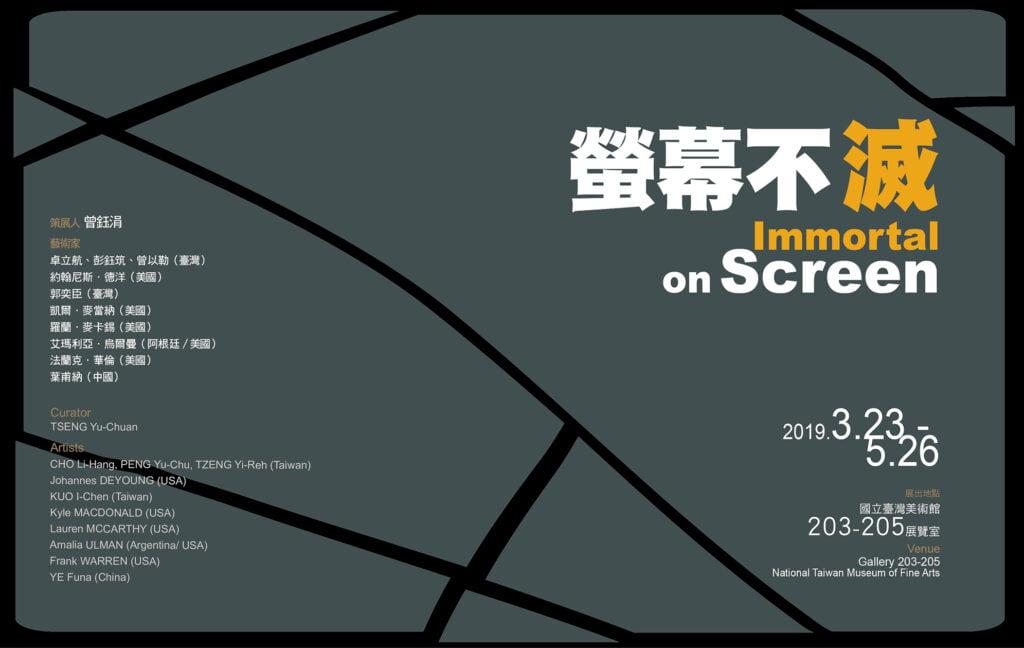 2019 Digital Art Curatorial Exhibition Program – Immortal on Screen