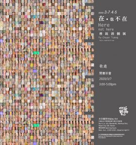 Here, not here- Yu-Chuan Tseng Solo exhibition 在,也不在-曾鈺涓個展