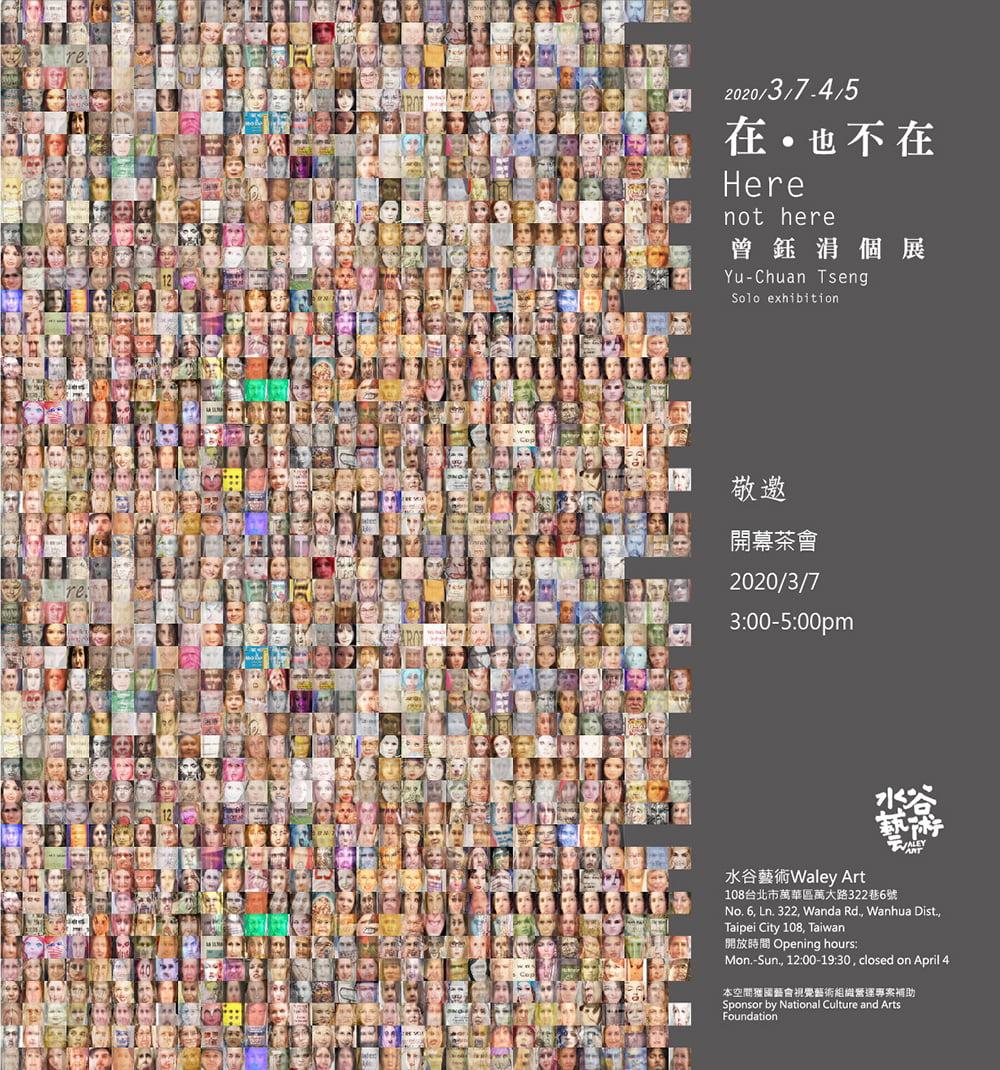 Here, not here- Yu-Chuan Tseng Solo exhibition 在,也不在-曾鈺涓個展