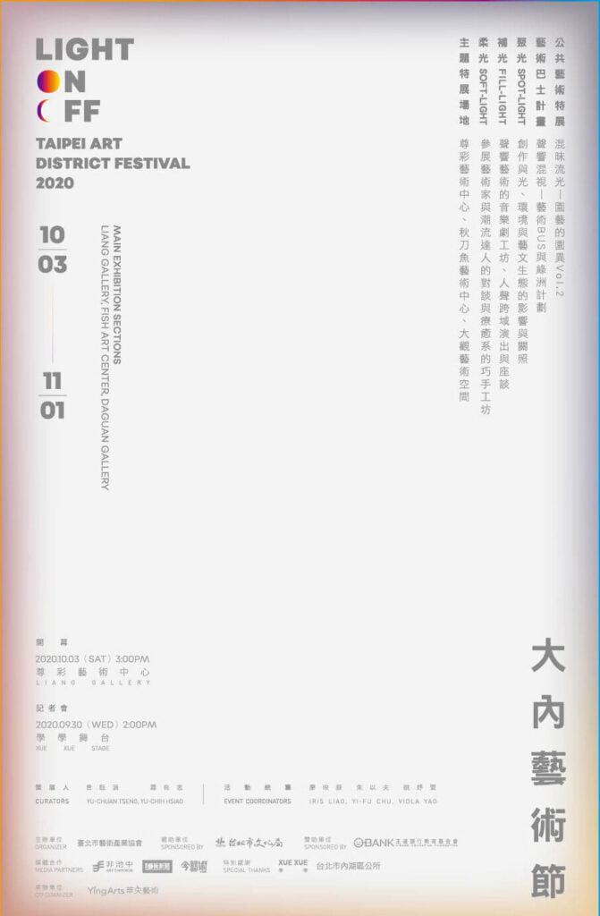 Light On/OFF, 2020 Taipei Art District Festival,