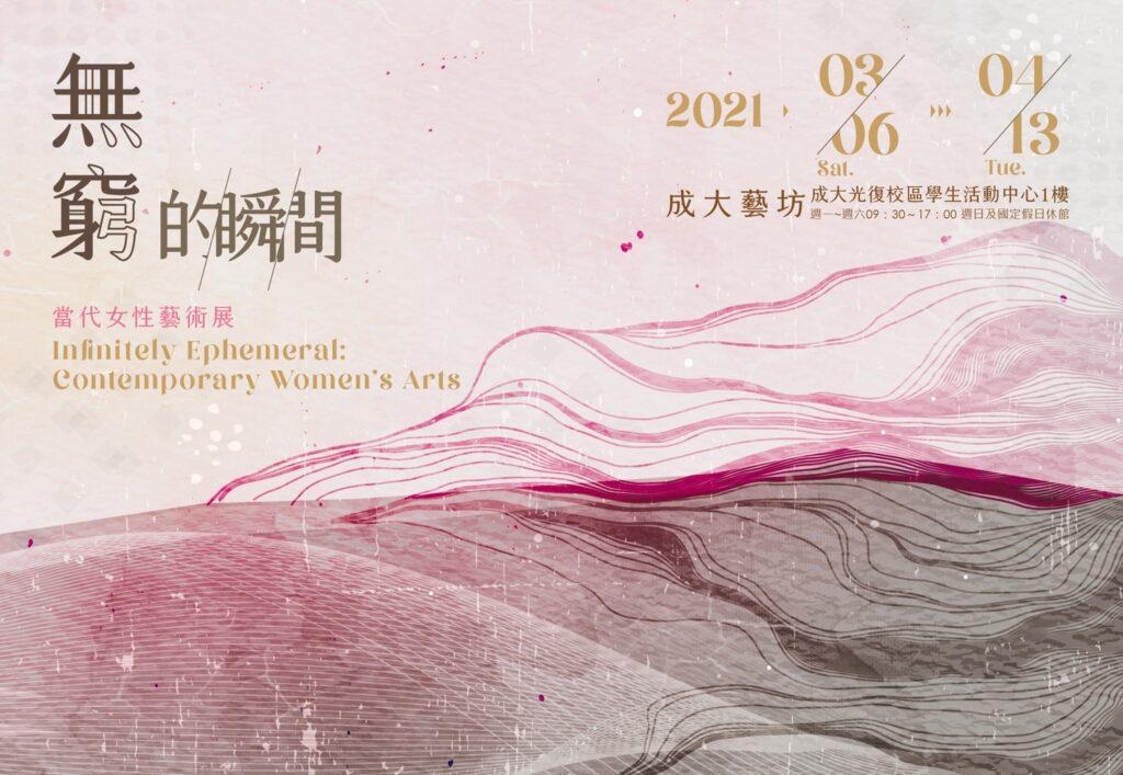 Infinity Ephemeral: Contemporary Women's Arts