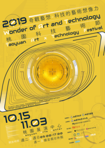 2019 Wonder of Art and Technology, Taoyuan Art & Technology Festival