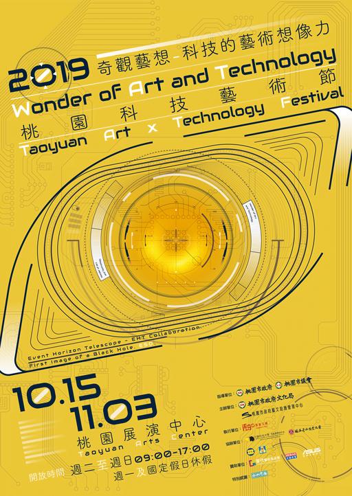 Wonder of Art and Technology, Taoyuan Art & Technology Festival