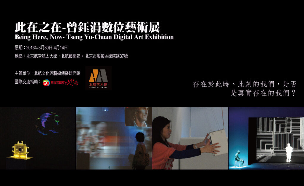 Being here, now: Yu-Chuan Tseng Solo Exhibition