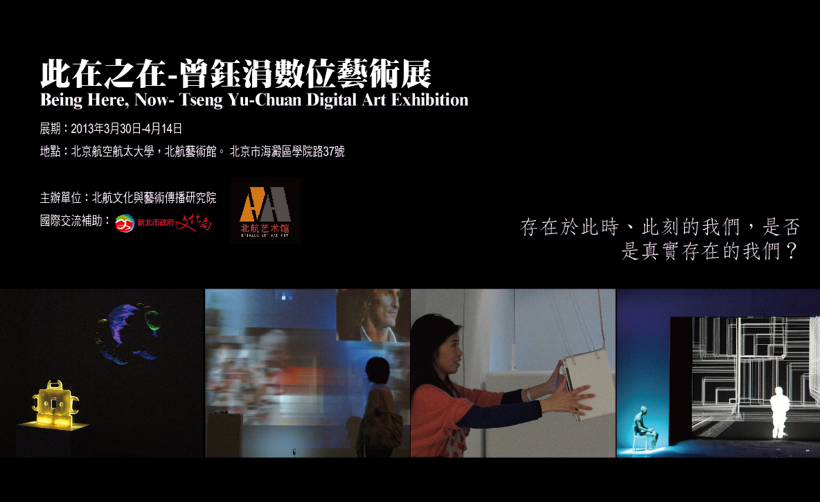 2013 Being here, now: Yu-Chuan Tseng Solo Exhibition