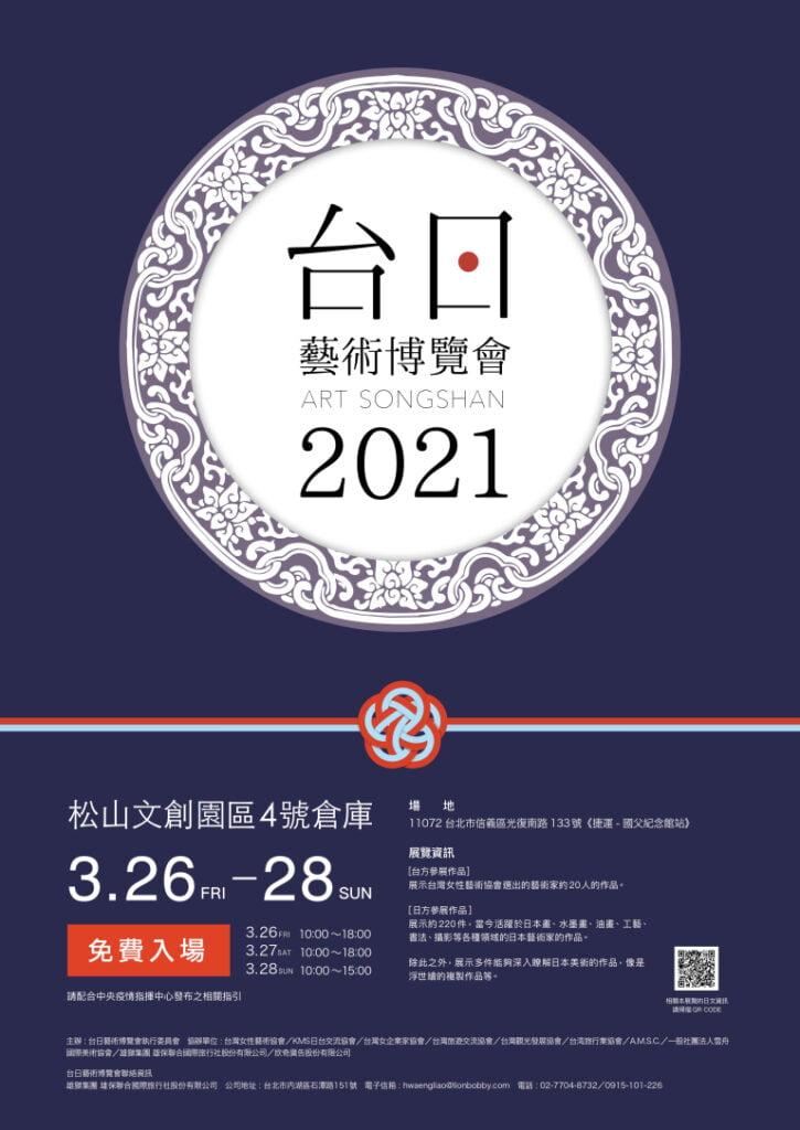 2021  Taiwan × Japan Art Festival,