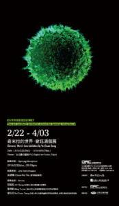 2014 Chimeras' World -Solo Exhibition by Yu-Chuan Tseng