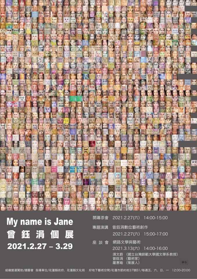 2021 「My name is Jane」-Tseng Yu-Chuan Solo exhibition, Good underground art space, Hualien City, Hualien County